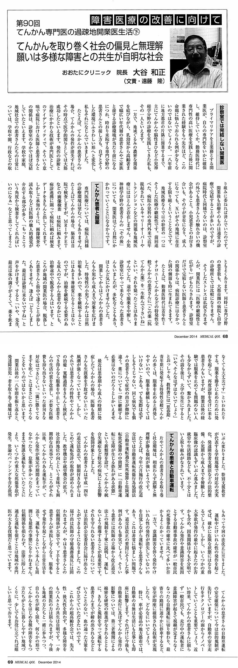 メディカルクオールの記事